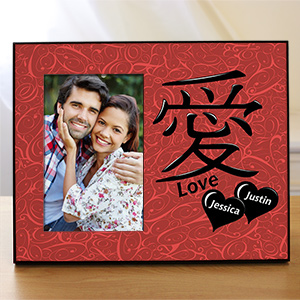 Personalized Love Symbol Printed Frame 426256