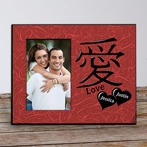 Personalized Love Symbol Printed Frame