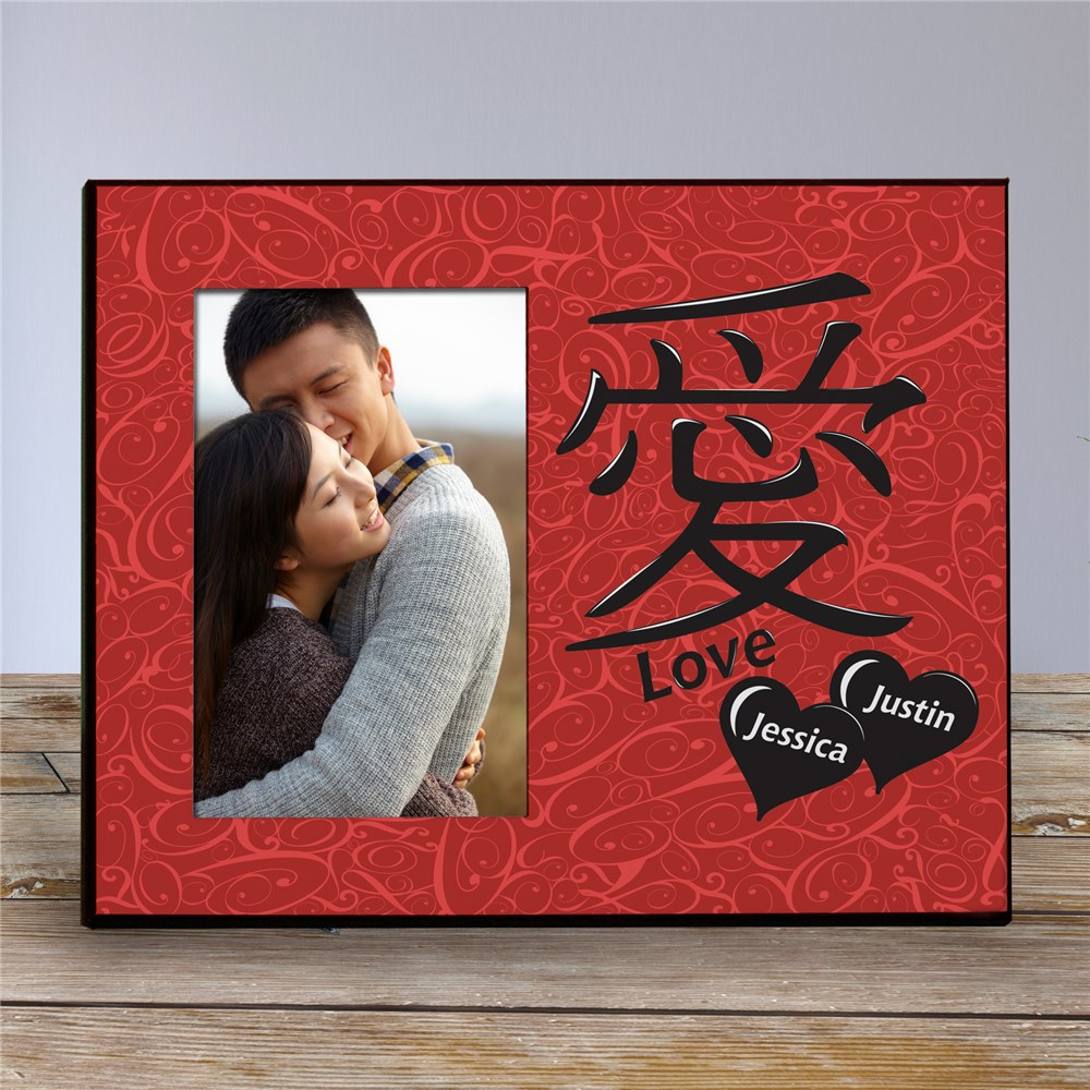 Personalized Love Symbol Printed Frame | Personalized Picture Frames